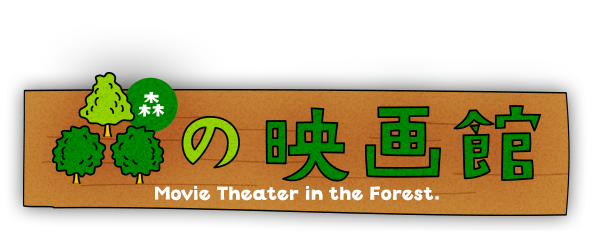 NEW OPEN! Movie Theater in the Forest